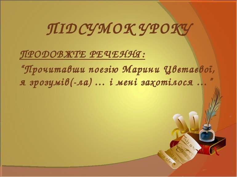 """ПІДСУМОК УРОКУ ПРОДОВЖТЕ РЕЧЕННЯ: """"Прочитавши поезію Марини Цвєтаєвої, я зроз..."""