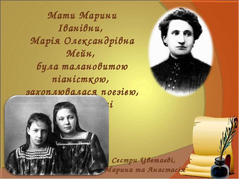 Мати Марини Іванівни, Марія Олександрівна Мейн, була талановитою піаністкою, ...