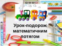 Урок-подорож математичним потягом