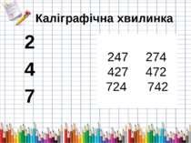 2 4 7 Каліграфічна хвилинка 247 274 427 472 724 742