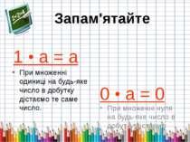 1 • а = а При множенні одиниці на будь-яке число в добутку дістаємо те саме ч...