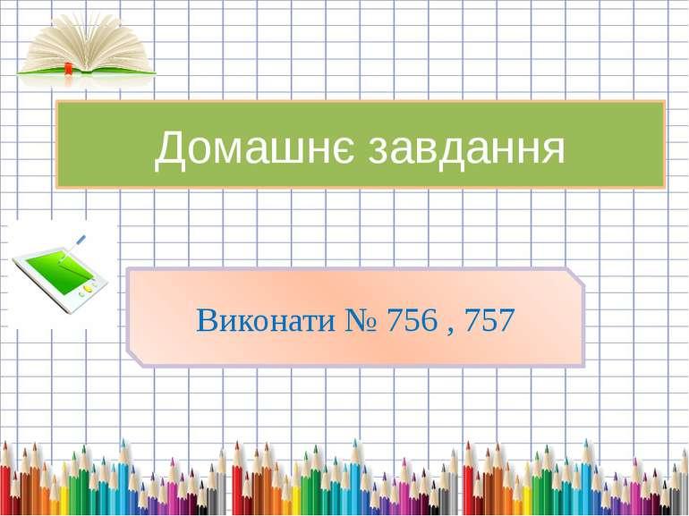 Домашнє завдання Виконати № 756 , 757