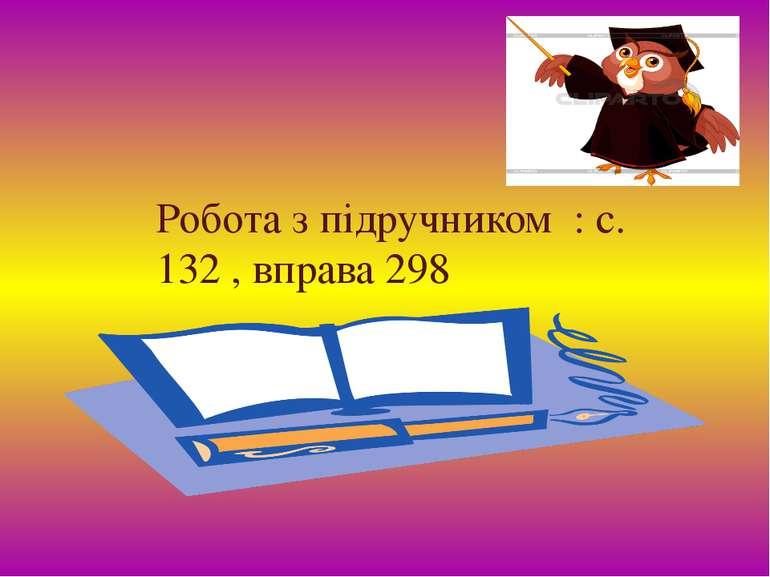 Робота з підручником : с. 132 , вправа 298