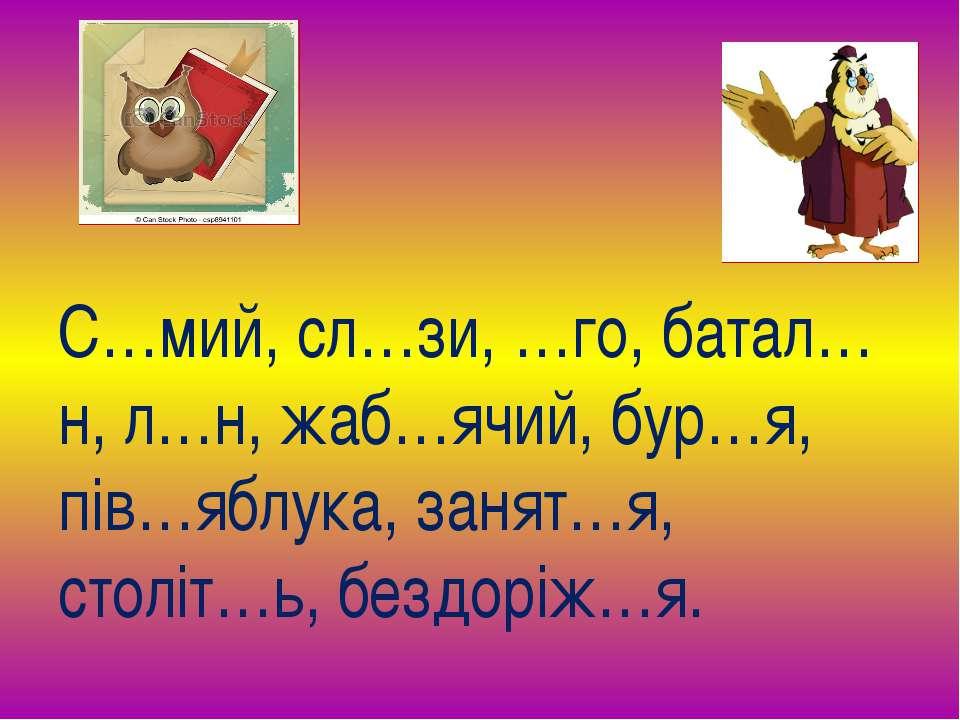 С…мий, сл…зи, …го, батал…н, л…н, жаб…ячий, бур…я, пів…яблука, занят…я, століт...