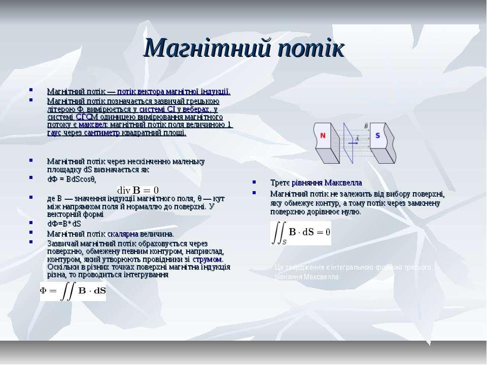 Магнітний потік Магнітний потік— потік вектора магнітної індукції. Магнітний...