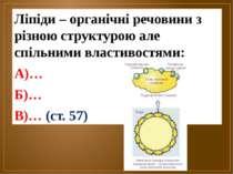 Ліпіди – органічні речовини з різною структурою але спільними властивостями: ...
