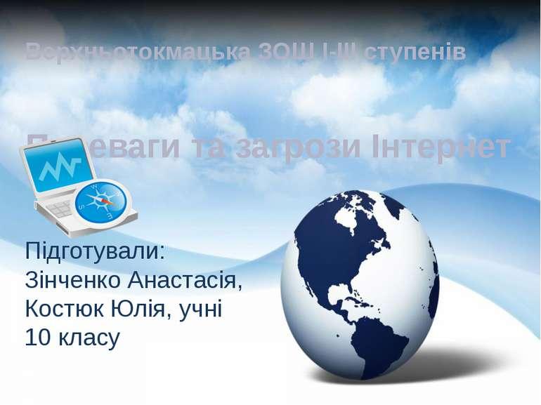 Переваги та загрози Інтернет Підготували: Зінченко Анастасія, Костюк Юлія, уч...