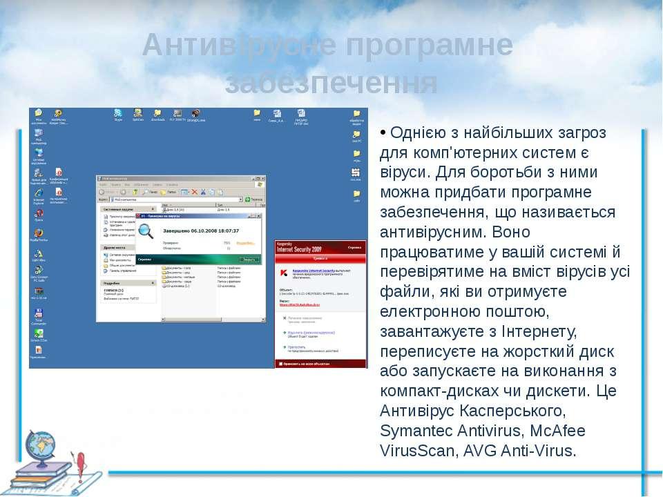 Антивірусне програмне забезпечення Однією з найбільших загроз для комп'ютерни...