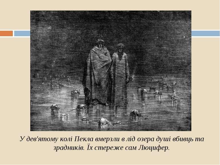 У дев'ятому колі Пекла вмерзли в лід озера душі вбивць та зрадників. Їх стере...