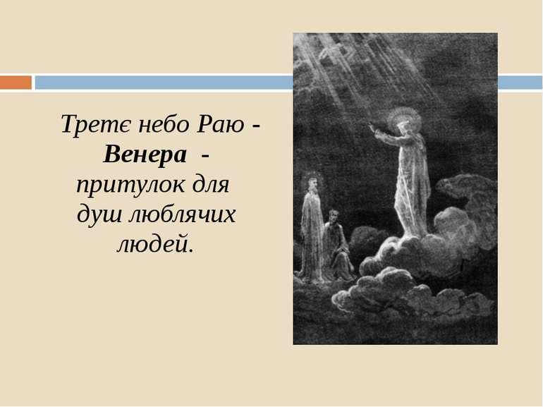 Третє небо Раю - Венера - притулок для душ люблячих людей.