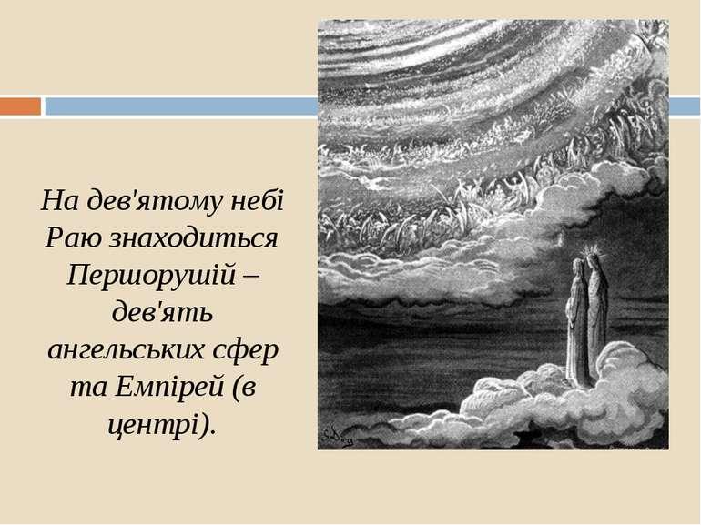На дев'ятому небі Раю знаходиться Першорушій – дев'ять ангельських сфер та Ем...