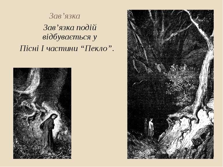 """Зав'язка Зав'язка подій відбувається у Пісні І частини """"Пекло""""."""