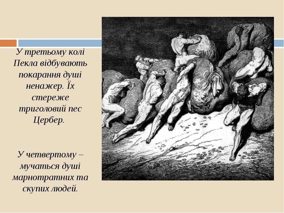 У третьому колі Пекла відбувають покарання душі ненажер. Їх стереже триголови...