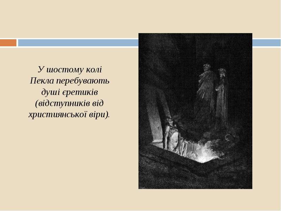 У шостому колі Пекла перебувають душі єретиків (відступників від християнсько...