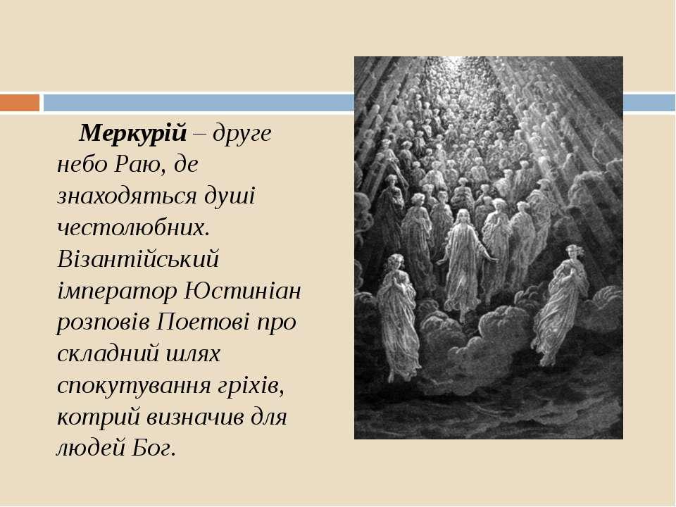 Меркурій – друге небо Раю, де знаходяться душі честолюбних. Візантійський імп...