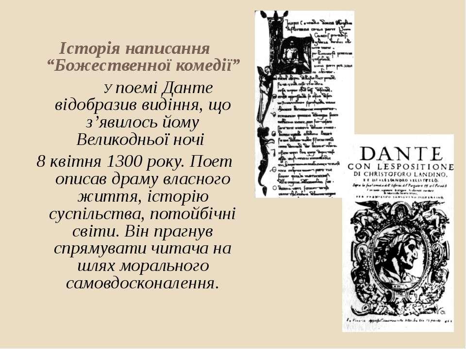 """Історія написання """"Божественної комедії"""" У поемі Данте відобразив видіння, що..."""