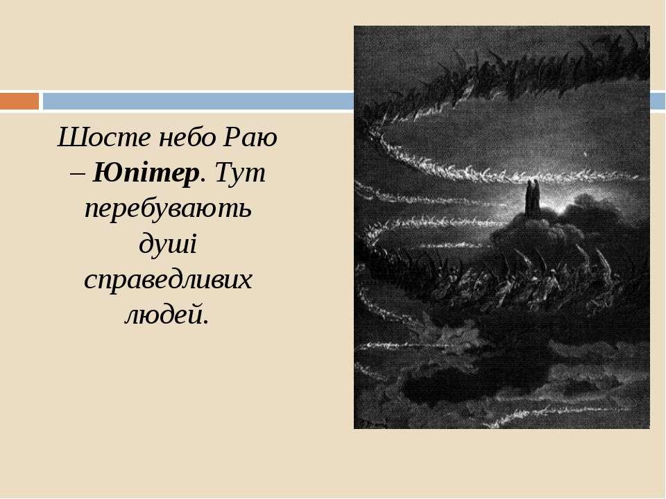 Шосте небо Раю – Юпітер. Тут перебувають душі справедливих людей.