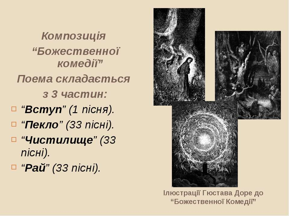 """Композиція """"Божественної комедії"""" Поема складається з 3 частин: """"Вступ"""" (1 пі..."""