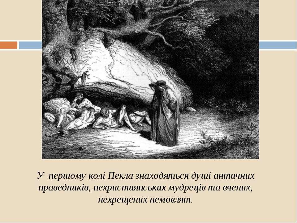 У першому колі Пекла знаходяться душі античних праведників, нехристиянських м...