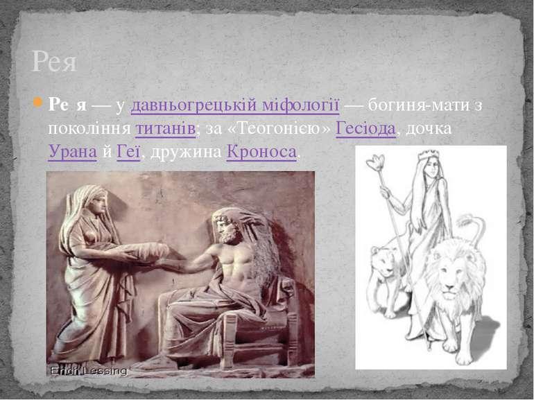 Ре я— удавньогрецькій міфології— богиня-мати з поколіннятитанів; за «Теог...