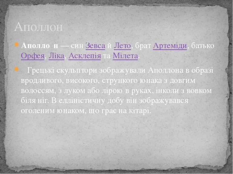Аполло н— синЗевсайЛето, братАртеміди, батькоОрфея,Ліка,АсклепіятаМ...