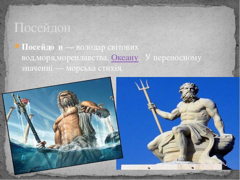 Посейдо н— володар світових вод,моря,мореплавства,Океану. У переносному зна...