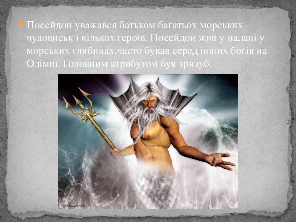 Посейдон уважався батьком багатьох морських чудовиськ і кількох героїв. Посей...