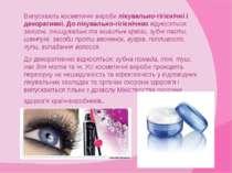 Випускають косметичні вироби лікувально-гігієнічні і декоративні. До лікуваль...