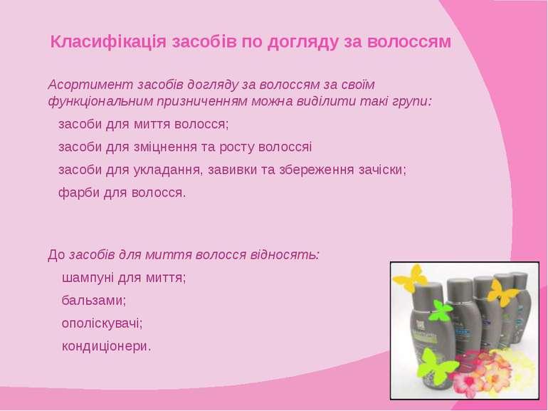 Класифікація засобів по догляду за волоссям Асортимент засобів догляду за вол...
