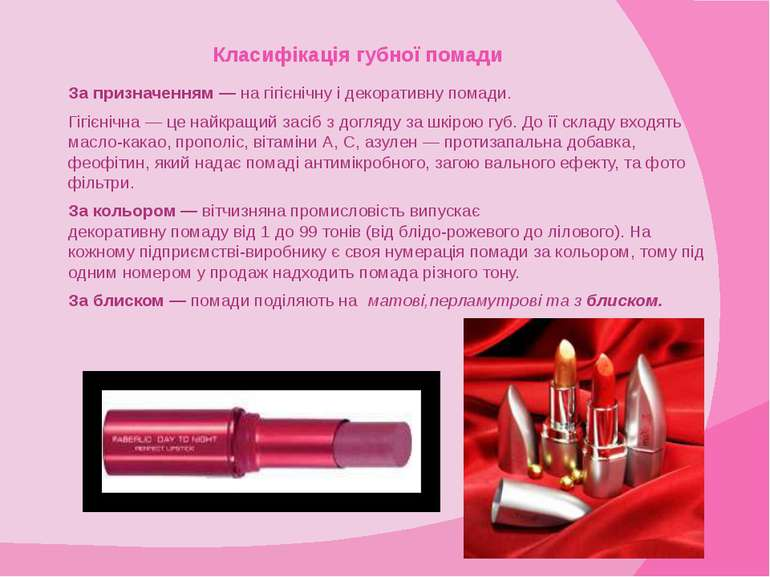Класифікація губної помади  За призначенням — на гігієнічну і декоративну по...