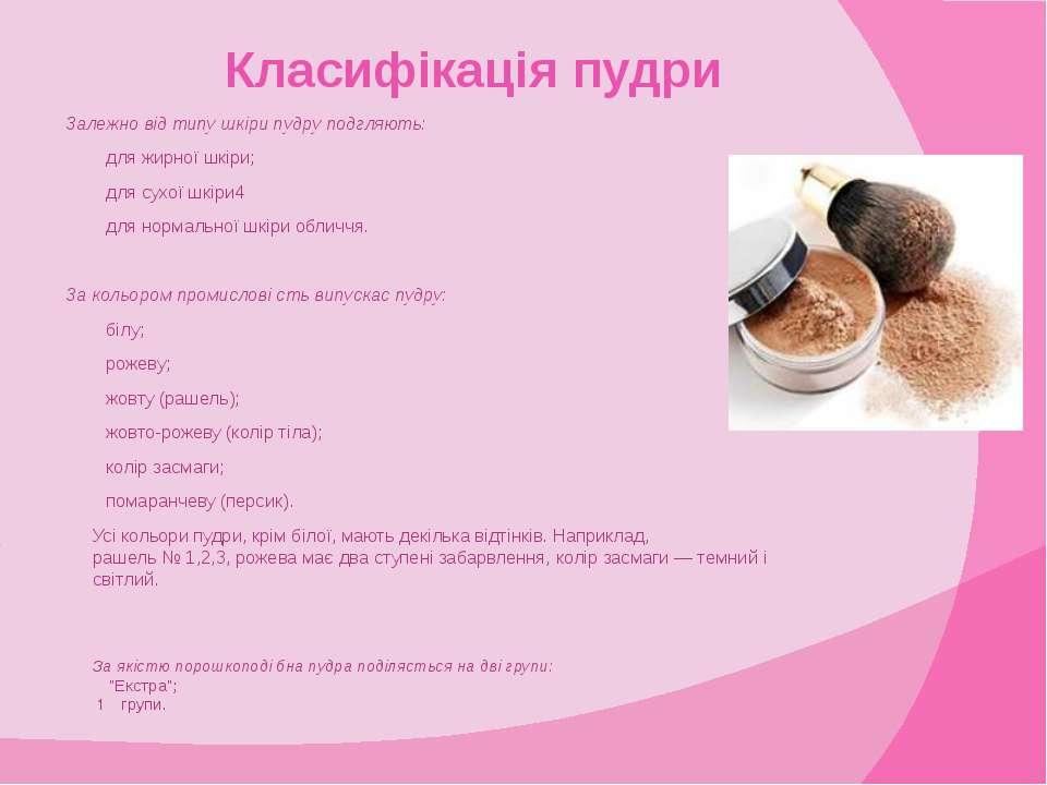 Класифікація пудри Залежно від типу шкіри пудру подгляють: ٭ для жирної шкіри...