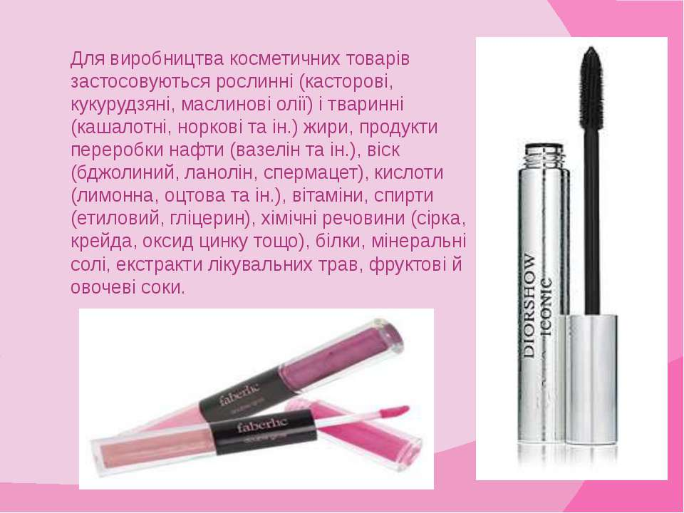 Для виробництва косметичних товарів застосовуються рослинні (касторові, кукур...