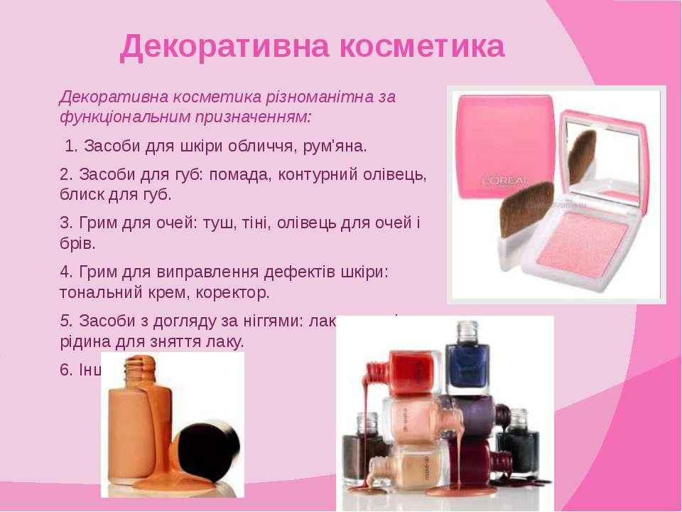 Декоративна косметика Декоративна косметика різноманітна за функціональним пр...