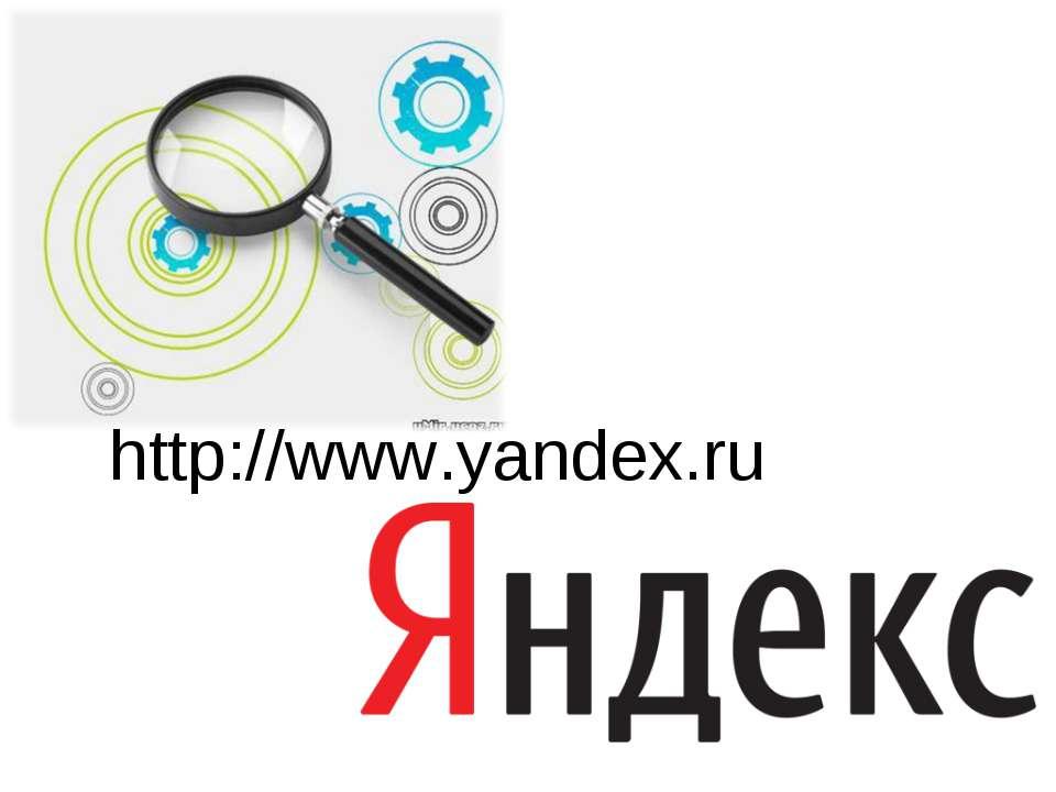 http://www.yandex.ru