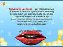 Порушення мовлення — це відхилення від мовленнєвої норми, прийнятої в мовному...