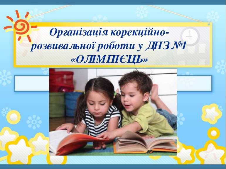 Організація корекційно-розвивальної роботи у ДНЗ №1 «ОЛІМПІЄЦЬ»