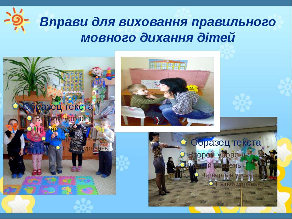 Вправи для виховання правильного мовного дихання дітей
