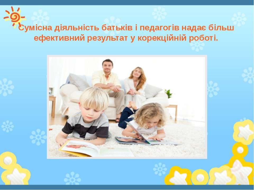 Сумісна діяльність батьків і педагогів надає більш ефективний результат у кор...