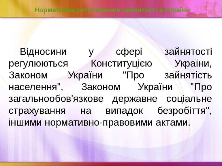 Нормативне регулювання зайнятості в Україні Відносини у сфері зайнятості регу...