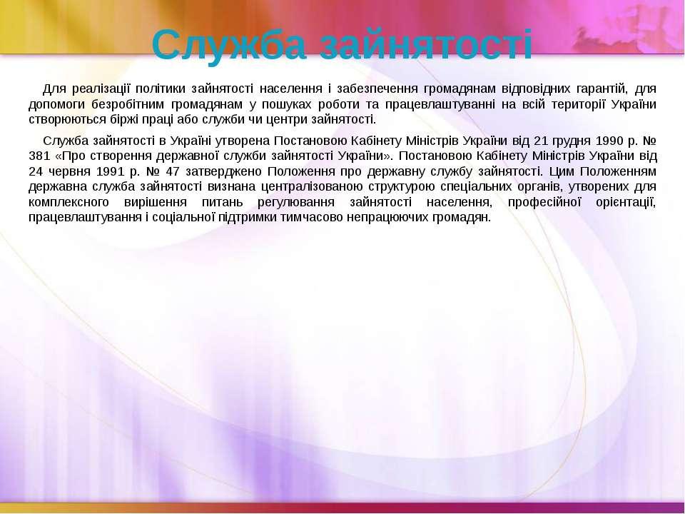 Служба зайнятості Для реалізації політики зайнятості населення і забезпечення...