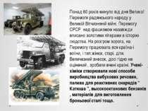 Понад 60 років минуло від дня Великої Перемоги радянського народу у Великій В...