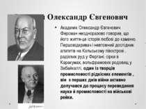 Ферсман Олександр Євгенович Академік Олександр Євгенович Ферсман неодноразово...