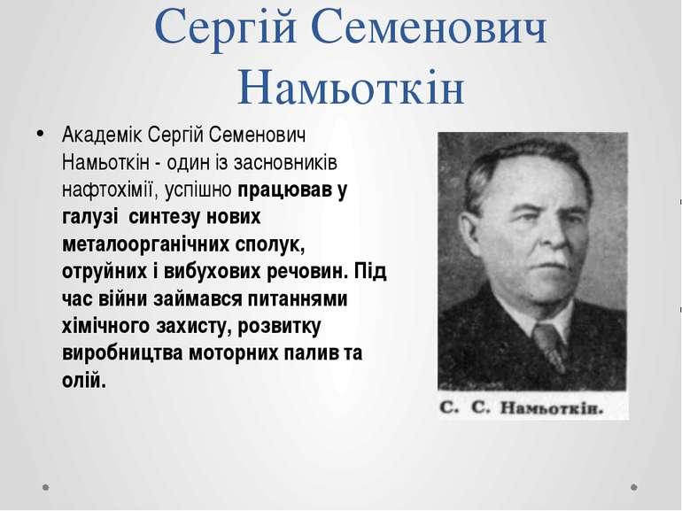 Сергій Семенович Намьоткін Академік Сергій Семенович Намьоткін - один із засн...