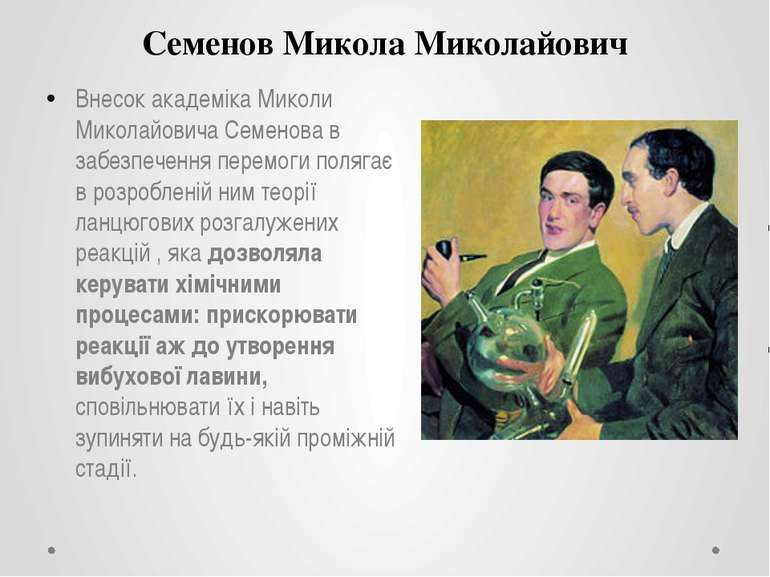 Семенов Микола Миколайович Внесок академіка Миколи Миколайовича Семенова в за...