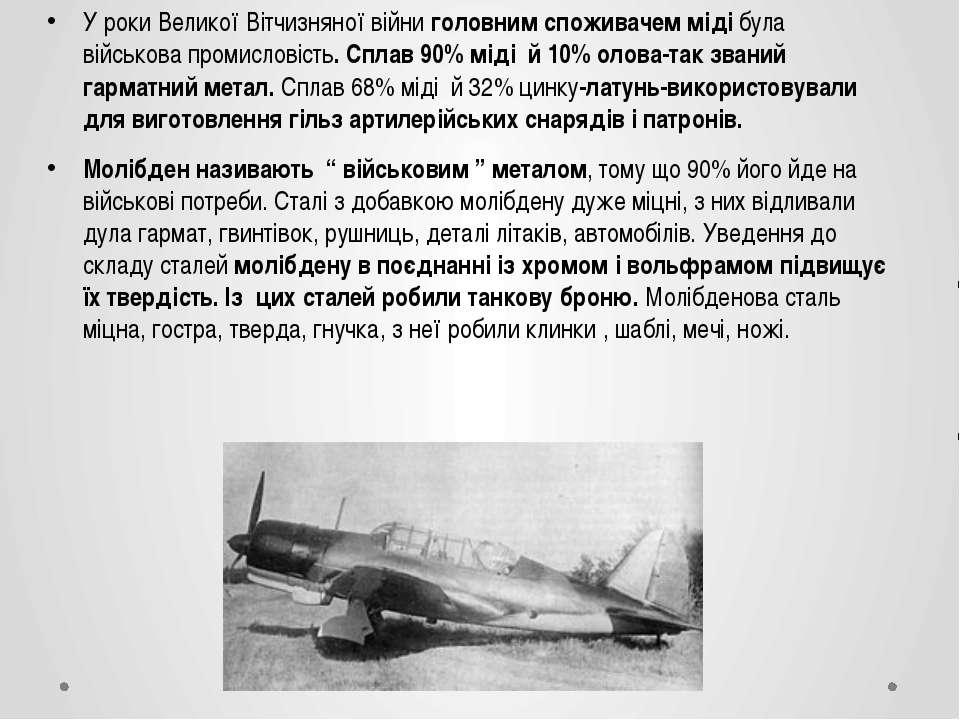 У роки Великої Вітчизняної війни головним споживачем міді була військова пром...