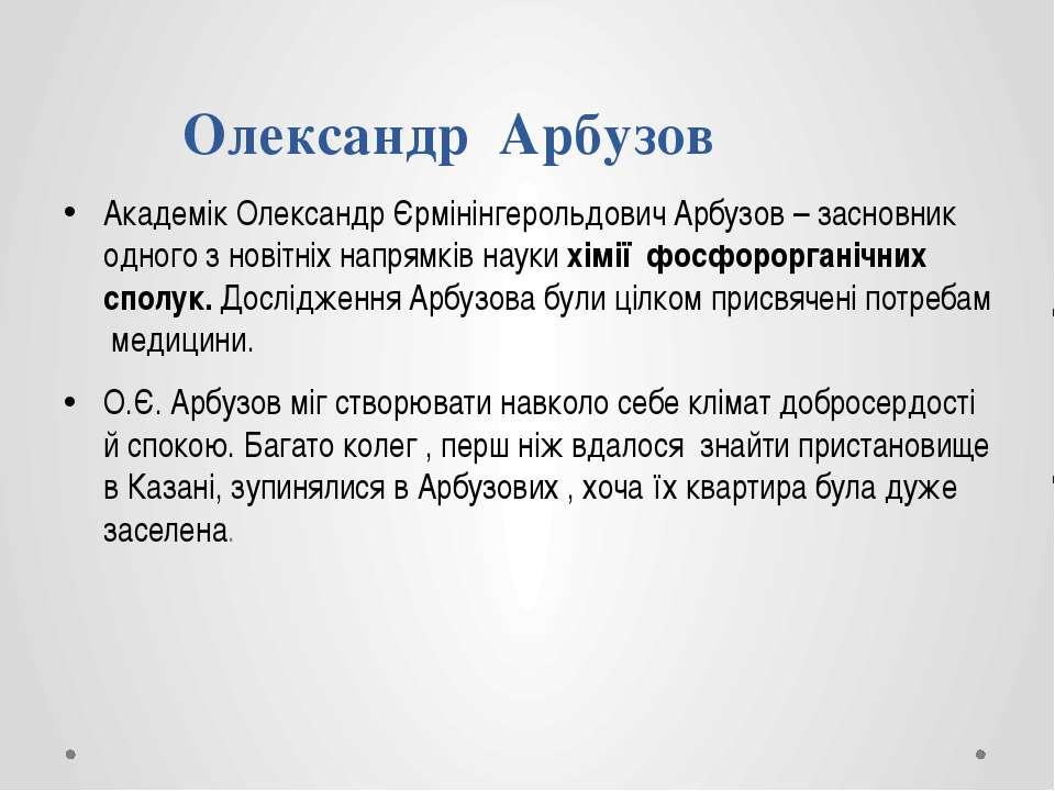 Олександр Арбузов Академік Олександр Єрмінінгерольдович Арбузов – засновник о...