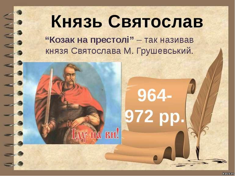 """Князь Святослав 964- 972 рр. """"Козак на престолі"""" – так називав князя Святосла..."""
