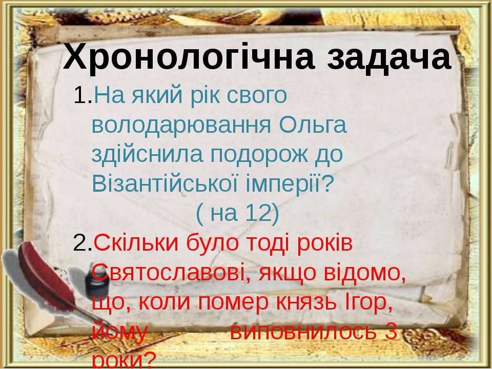 Хронологічна задача На який рік свого володарювання Ольга здійснила подорож д...
