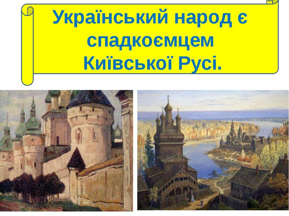 Український народ є спадкоємцем Київської Русі.