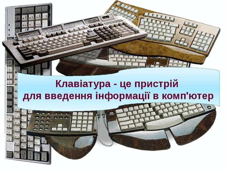 Клавіатура - це пристрій для введення інформації в комп'ютер